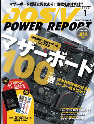 DOS/V POWER REPORT 2016年01月号 rar free download updated daily