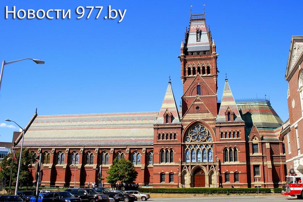 Гарвардский университет новости 977.by