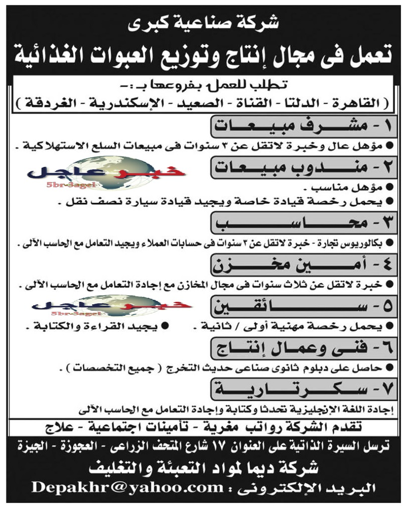شركة صناعية كبرى - تطلب للعمل فوراً فى مدن القاهرة والدلتا والقناة والصعيد والاسكندرية والغردقة