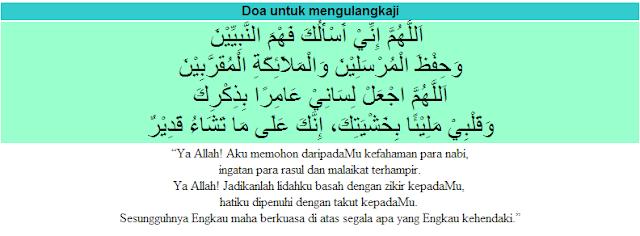 Doa Untuk Mengulangkaji