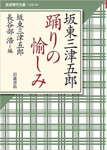 踊りの愉しみ Enjoyment Kabuki Dance
