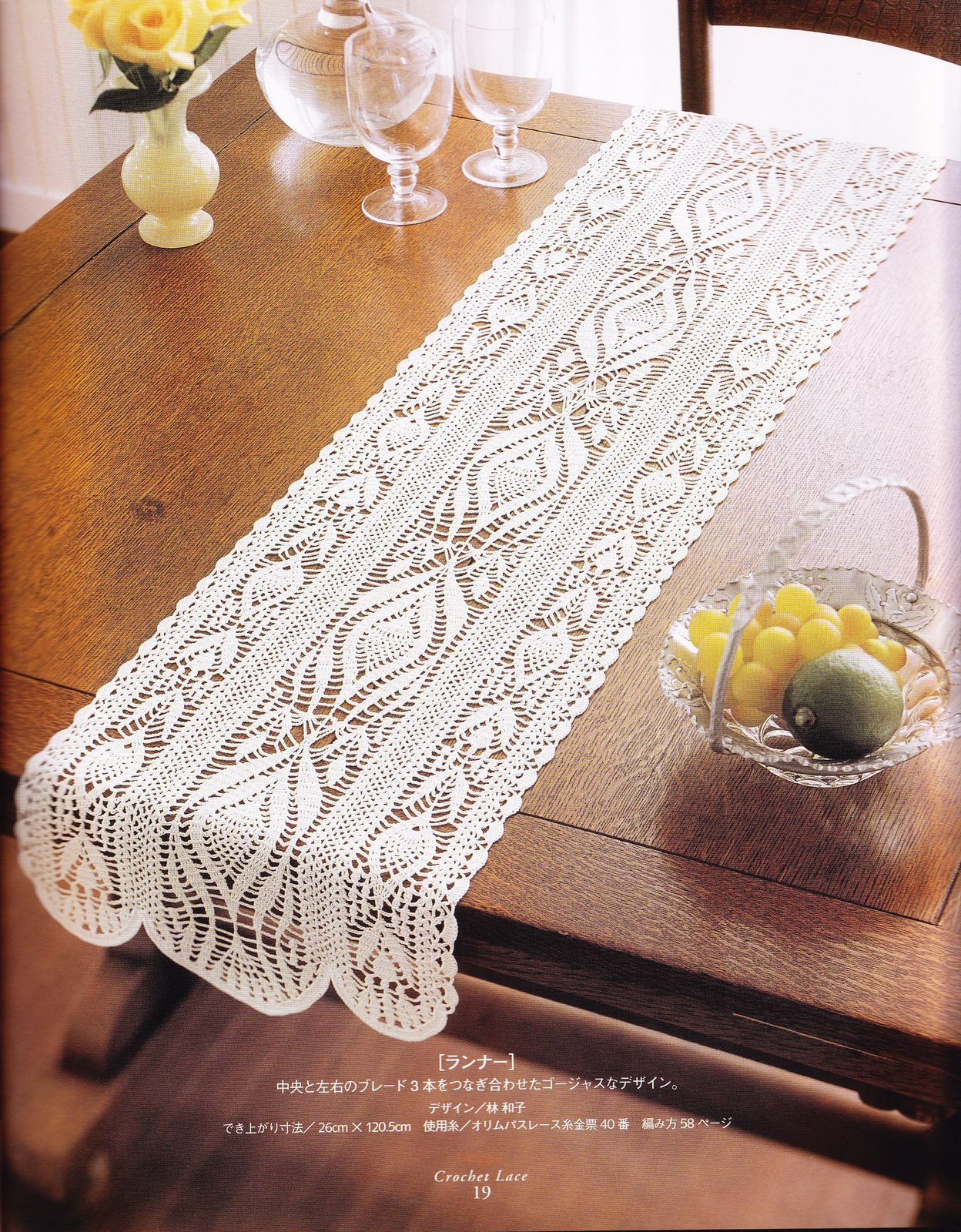 Camino de mesa a crochet diagrama imagui - Camino de mesa elegante en crochet ...