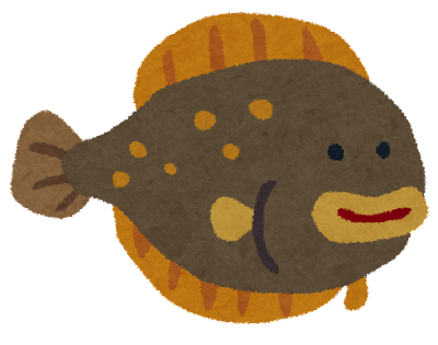 カレイのイラスト(魚) | 無料 ... : 年賀状無料テンプレート写真フレーム : 年賀状