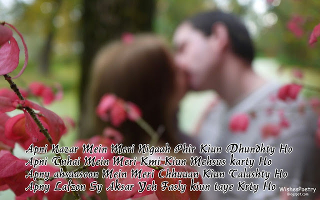 New Love Shayari SMS In Hindi &-Urdu