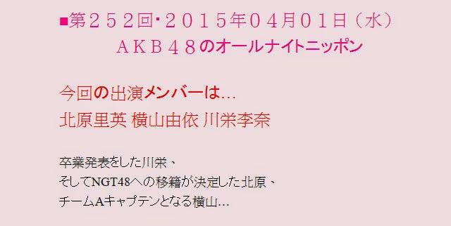 yokoyama-yui-kawaei-rina-dan-kitahara-rie-menghadiri-radio-show-ann