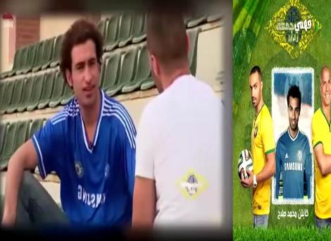 شاهد بالفيديو: على ربيع يتقمص دور اللاعب محمد صلاح المصرى المحترف بصفوف تشيلسى