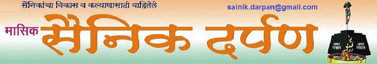 Sainik Darpan (English)