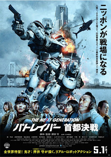 The Next Generation Patlabor Tokyo War (2015) – แพทเลเบอร์ หน่วยตำรวจหุ่นยนต์มือปราบ [พากย์ไทย]
