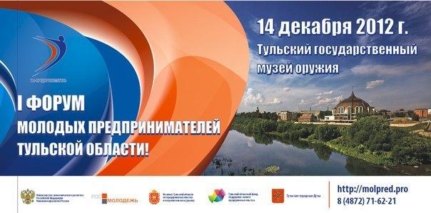 Анонс I форума молодых предпринимателей Тульской области 2012
