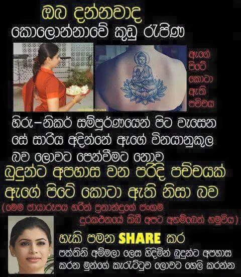 hirunika premachandra reveals truth about her tattoo gossip lanka hot news lankahotnews