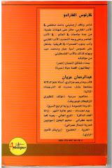 Poemas traducidos al árabe