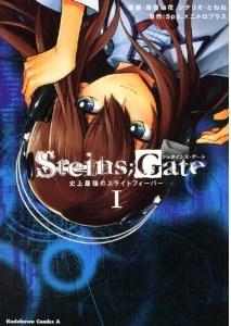 STEINS;GATE 史上最強のスライトフィーバー 第01巻