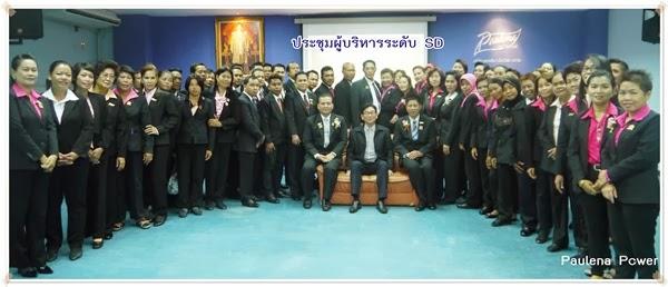 """ประชุมผู้บริหารระดับ SD """"เตรียมความพร้อม ปี 2557"""""""