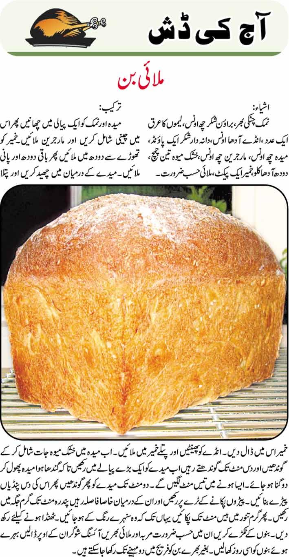 Malai Sweet Bun Recipes In Urdu