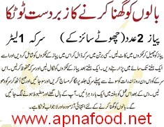Long Hair Tips Homemade In Urdu Apna Food