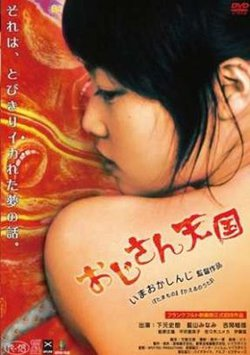 Mighty Extreme Woman 2006 [No Subs]