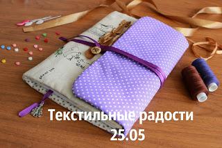 """""""Текстильные радости"""" от Яны"""