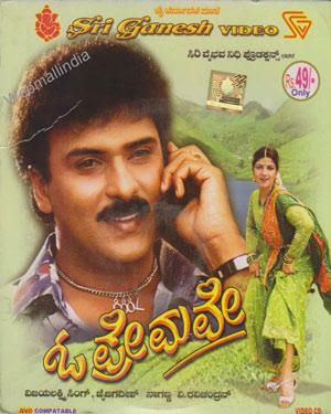Watch Online Movies & Free Download: O Premave 1999 Kannada Movie