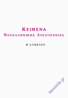 Λυσάρι Κειμένων Νεοελληνικής Λογοτεχνίας Β΄ Λυκείου