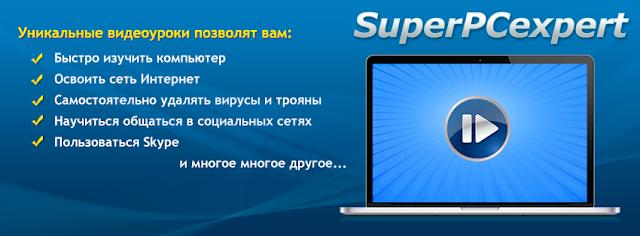 Заказать SuperPCexpert в Украине, Киев, Одесса, Беларусии, Минск, Америка США и другие страны.