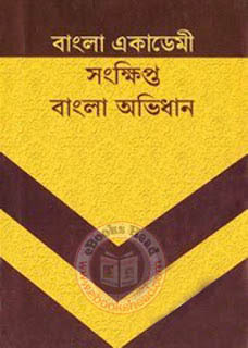 NCTB BOOK'S - cover