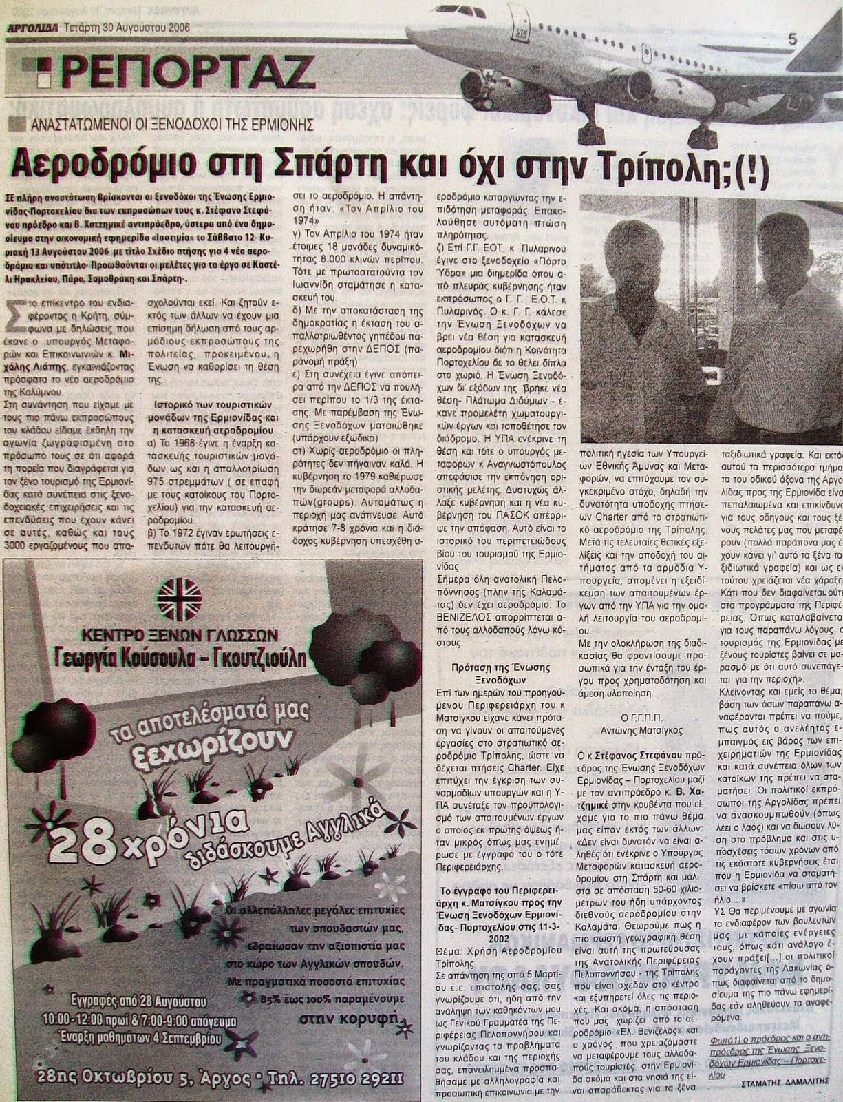Μια πολύ παλιά ιστορία... -  το στρατιωτικό αεροδρόμιο της Τρίπολης γίνεται και πολιτικό....