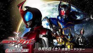 Poster Kamen Rider Kabuto