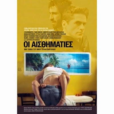 The Sentimentalists - Οι Αισθηματίες (2014) tainies online oipeirates