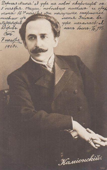 RUSSIAN BARITONE OSCAR KAMIONSKY (1869-1917) CD