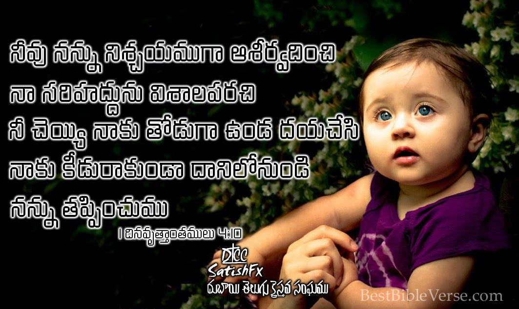 Pin Tamil Bible Messages Quotes Wallpaper 3d Funny on Pinterest