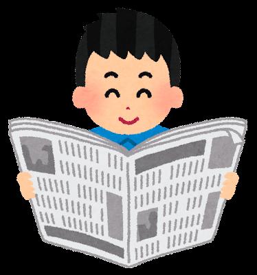 新聞を読む子供のイラスト