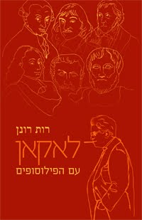לאקאן עם הפילוסופים  מאת: רות רונן