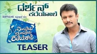 Maduveya Mamatheya Kareyole Kannada Movie Teaser - Darshan Kareyole