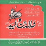 Free Download Hazrat Khalid Bin Waleed (R.A) Islamic Book