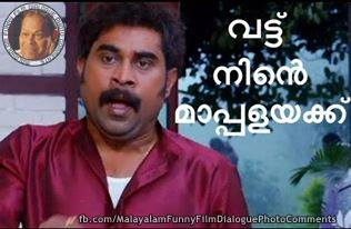 Funny malayalam movie scenes and dialogues - Facebook comment photos