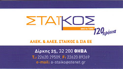 ΣΤΑΊ΄ΚΟΣ ΑΠΟ ΤΟ 1890 !!!