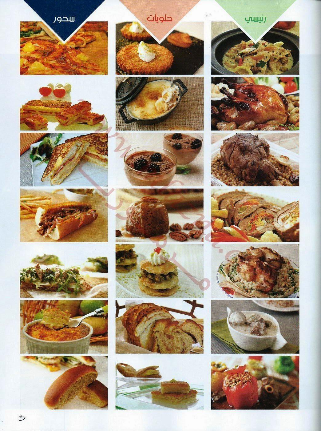 مجلة مائدة رمضان للشيف أسامة أطيب (( وصفات وكيفيات رائعة )) admin40267882.jpg