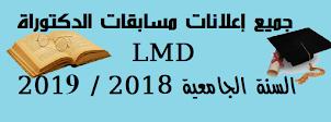 اعلانات مسابقة الدكتوراه للموسم 2018-2019