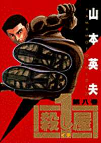 Ichi the Killer - Sát Thủ Số 1