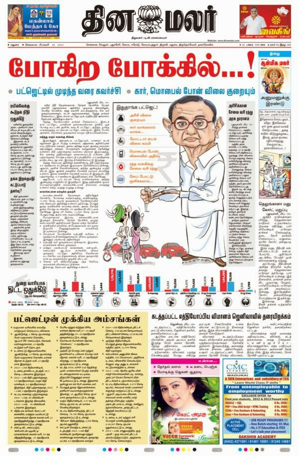 News the paper tamil pdf hindu