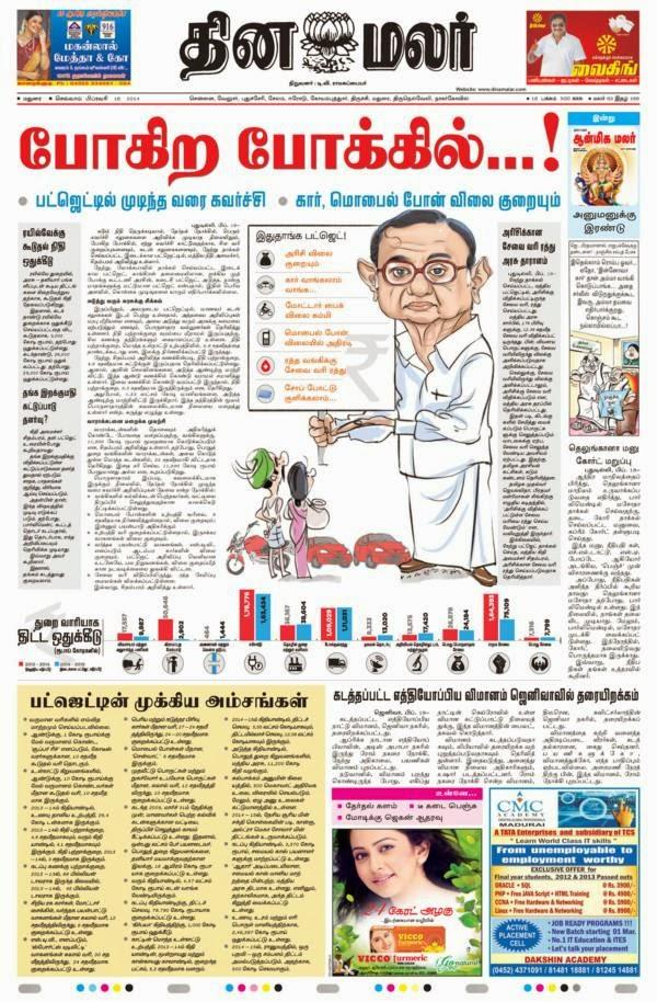 Dinamalar Epaper 18-2-2014 Tamil News Paper Pdf Free Download