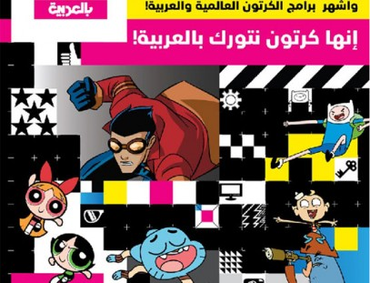 تردد+قناة+كرتون+نتورك+بالعربي http://eyoon-masr.blogspot.com/2013/05/cartoon-network-arabic.html