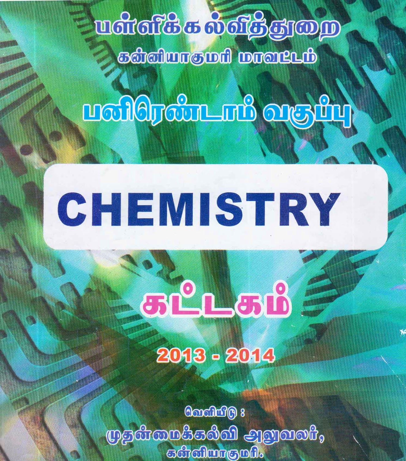 download 12th maths come book