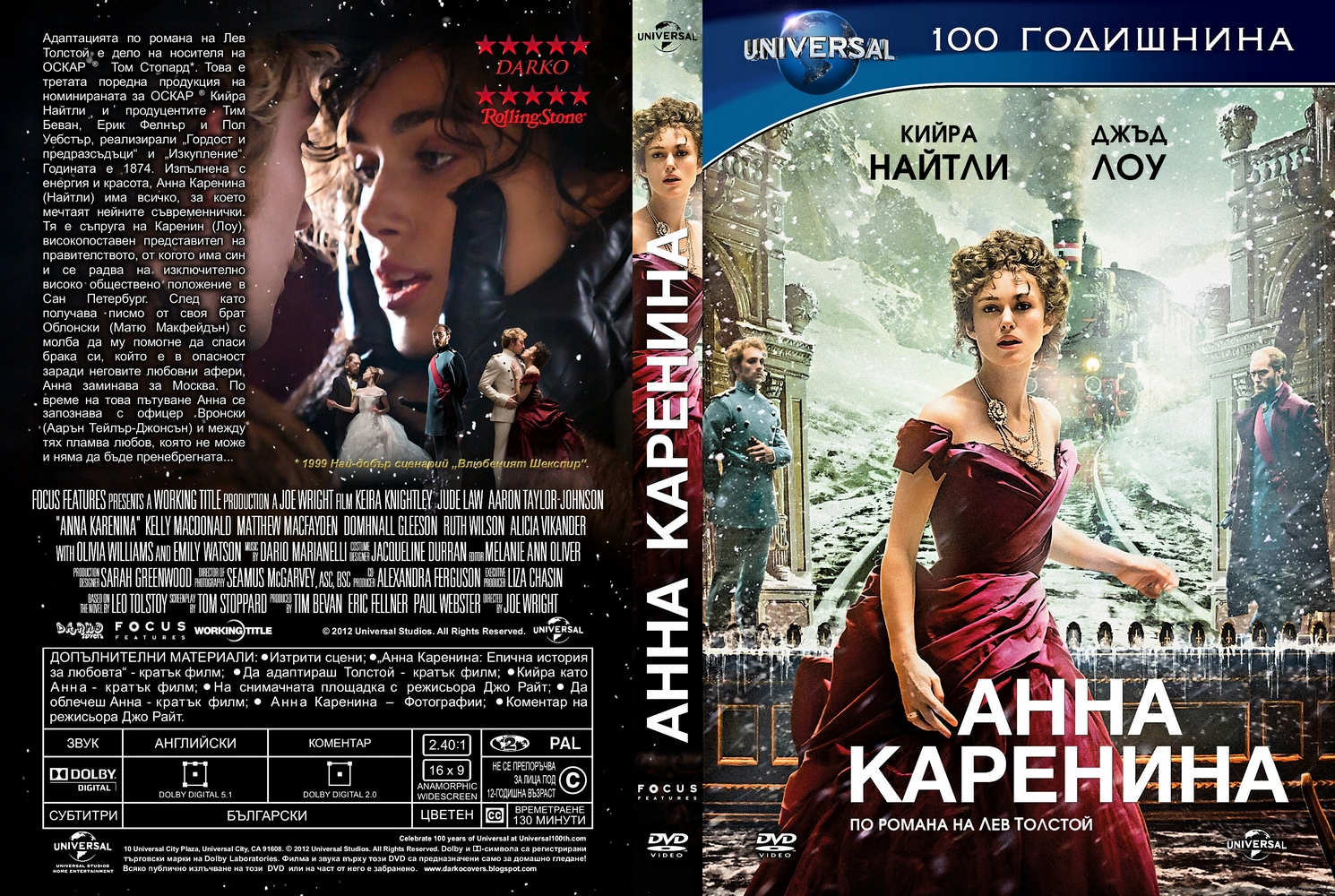 Anna Karenina Cover Dvd by darko