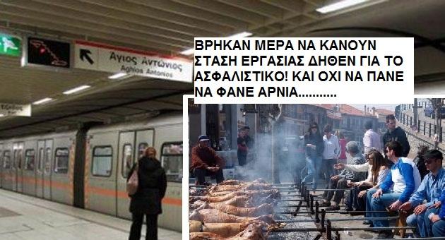 Χωρίς μετρό και ηλεκτρικό η Αθήνα την Κυριακή του Πάσχα για να πάνε να φάνε τα λαμογια που εχουν μπει με μεσώ