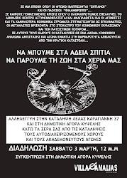 ΠΟΡΕΙΑ ΣΑΒΒΑΤΟ 03/03