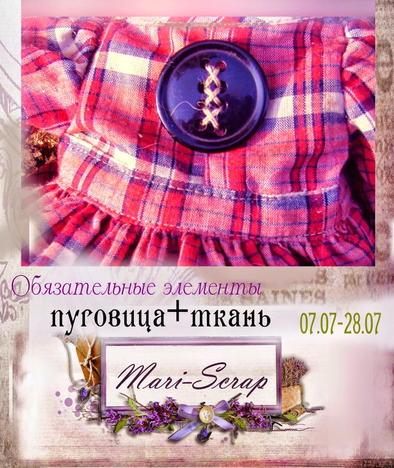 http://mari-art-scrap.blogspot.de/2014/07/blog-post_7.html