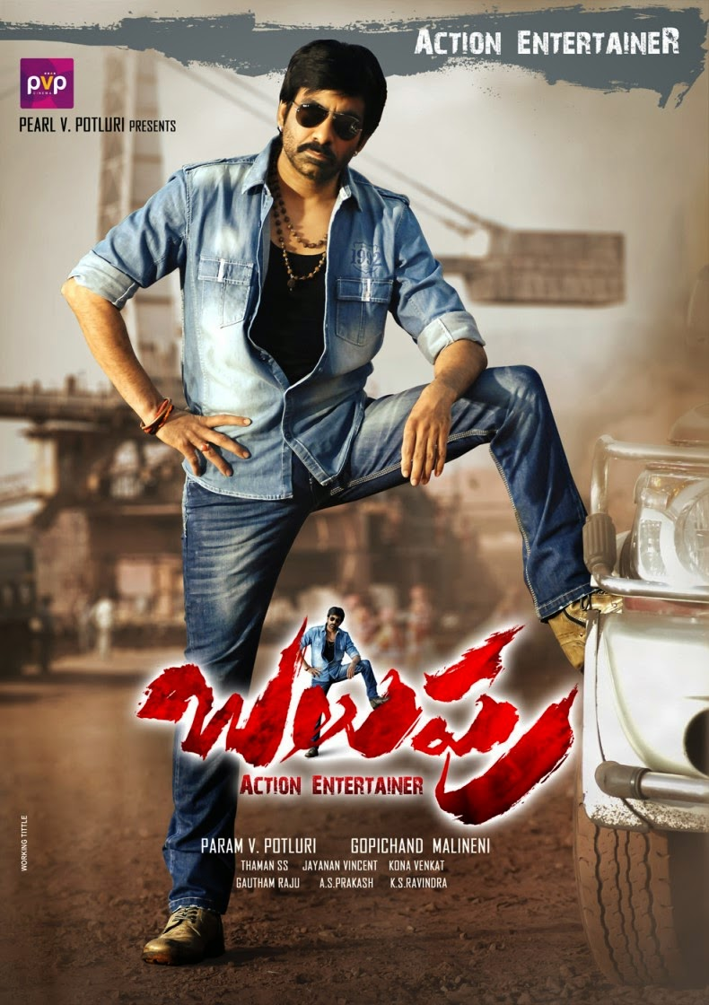 balupu total collections - tollywood boxoffice