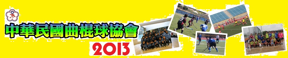 中華民國曲棍球協會 R.O.C. Hockey Association 2013--new--