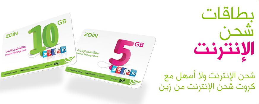 بطاقات شحن الانترنت من زين